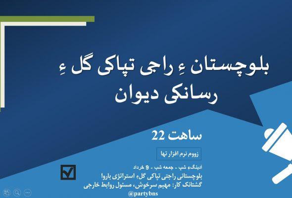 بلوچستان ءِ راجی تپاکی گل ءِ اولي رسانکی دیوان