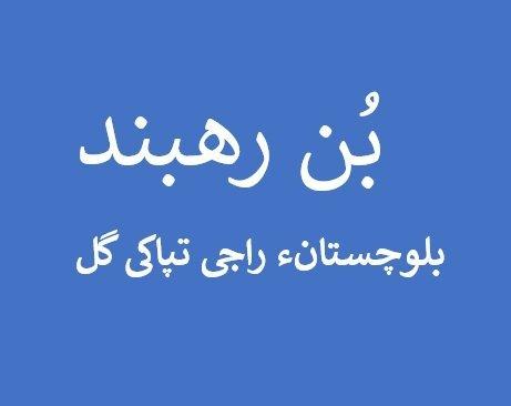 بُن رهبند، بلوچستانء راجی تپاکی گل