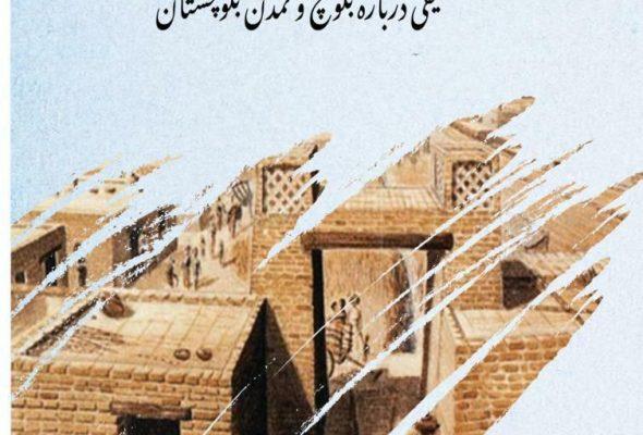 کتاب: از مکران تا بلوچستان، تحقیقی در مورد بلوچ و تمدن بلوچستان