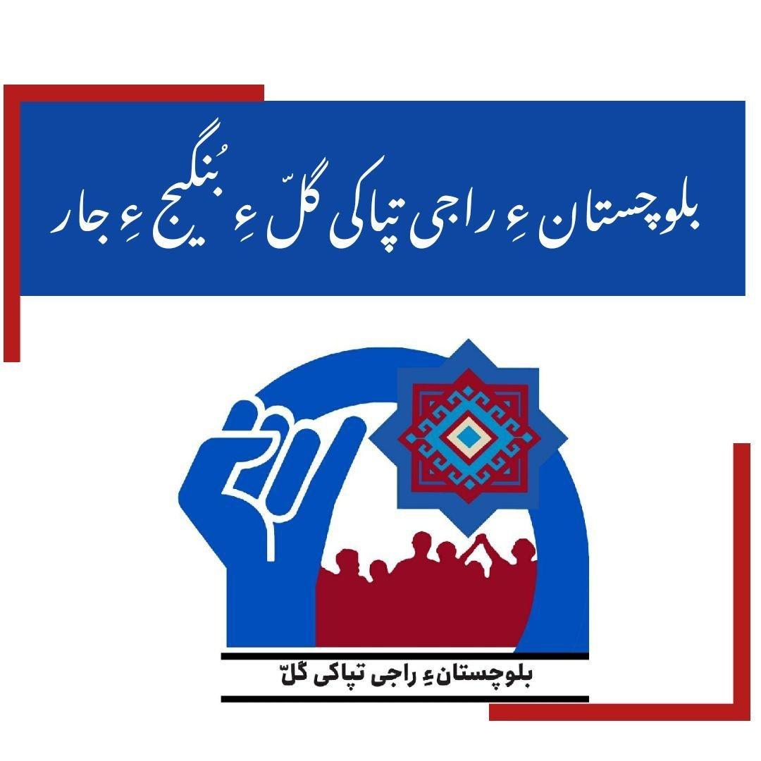 بلوچستان ءِ راجی تپاکی گلّ ءِ بُنگیج ءِ جار
