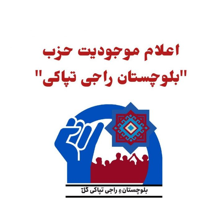 """اعلام موجودیت حزب """"بلوچستانء راجی تپاکی"""""""