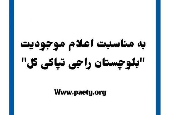 پیام کریم بلوچ به مناسبت اعلام موجودیت حزب بلوچستان راجی تپاکی