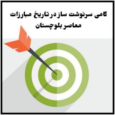 گامی سرنوشت ساز در مبارزات معاصر بلوچستان – بهمن بلوچ