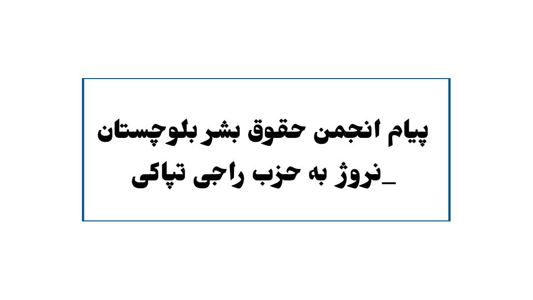 پیام انجمن حقوق بشر بلوچستان- نروژ