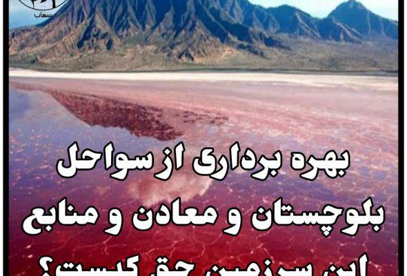 بهره برداری از معادن و منابع بلوچستان حق کیست؟