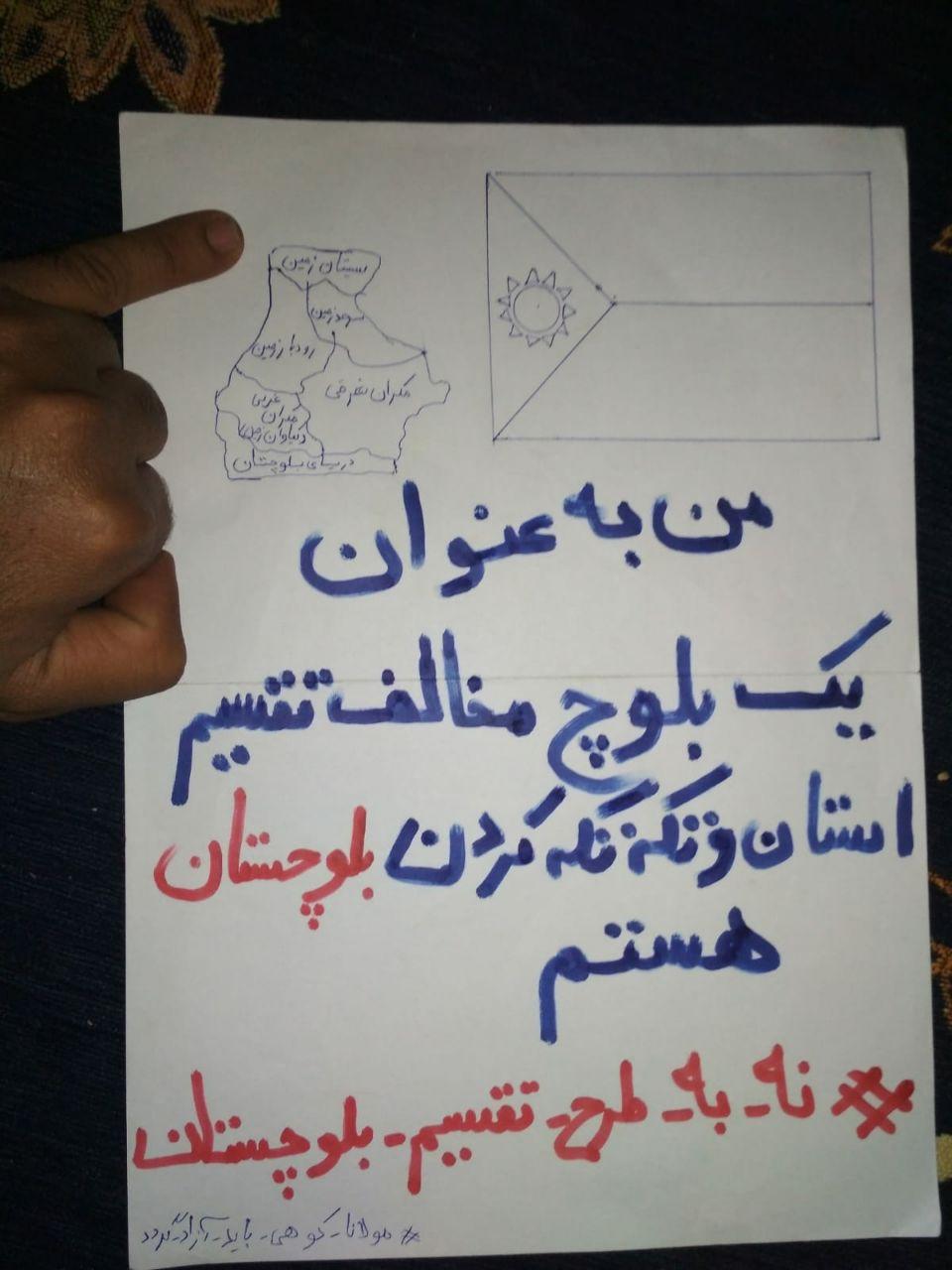 اعلام مخالفت مردم با طرح تجزیه و تصرف بلوچستان!