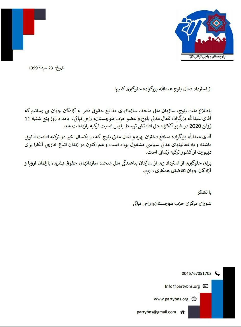 از استرداد فعال بلوچ عبدالله بزرگزاده جلوگیری کنیم!