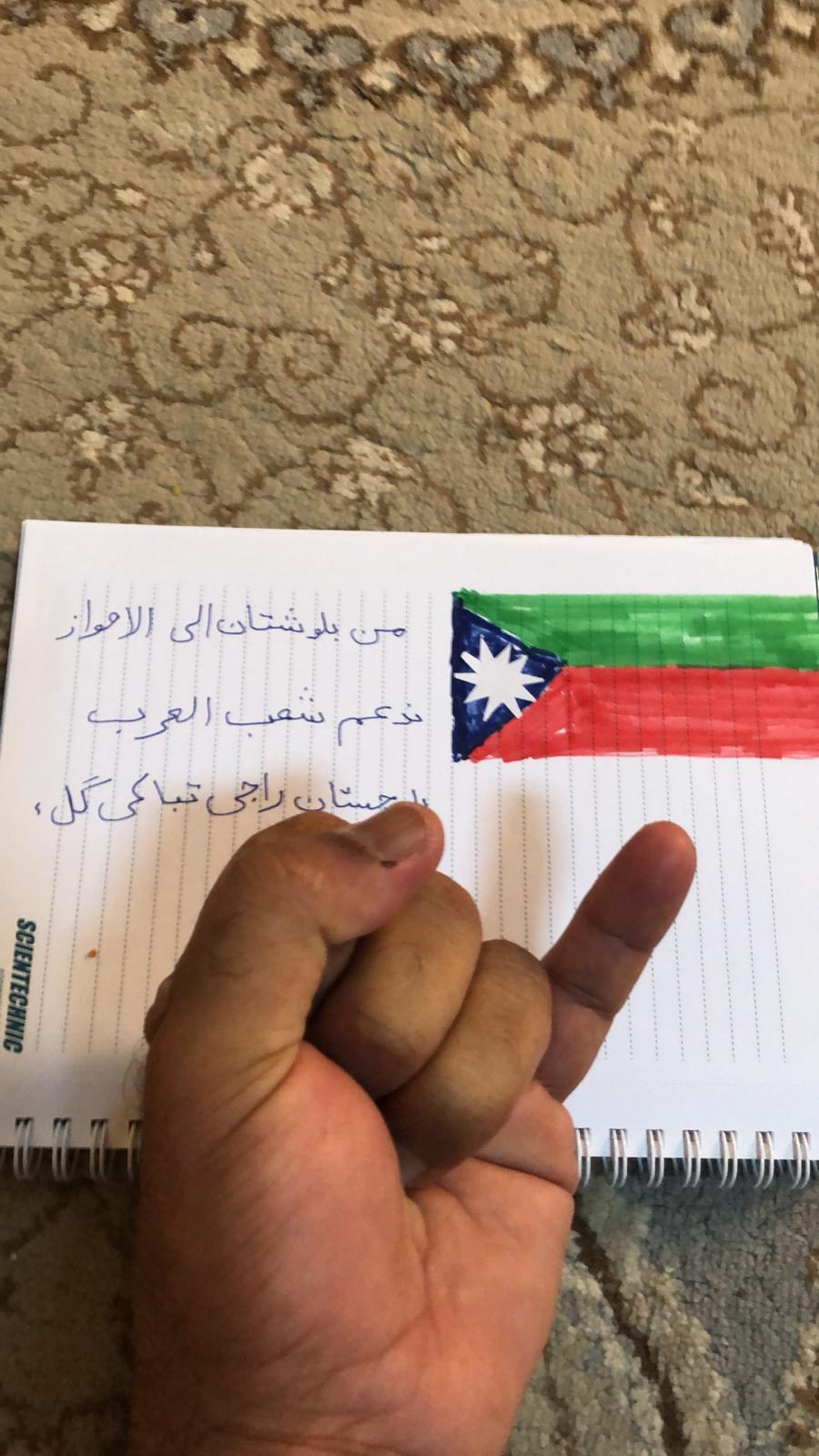 حمایت بلوچستان از مبارزات عربی الاحوازی