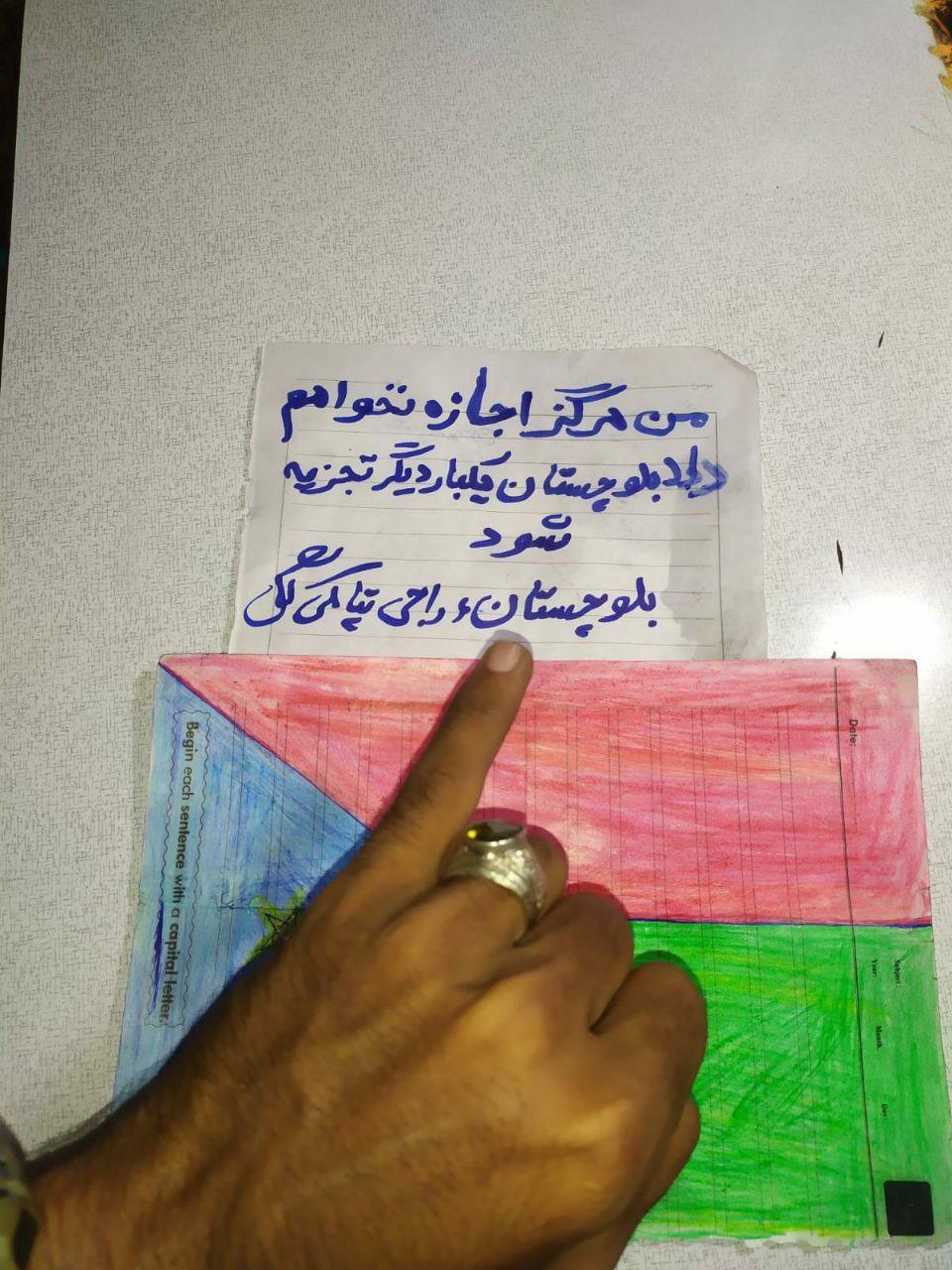 تصاویر- مخالفت ملت بلوچ با تقسیم بلوچستان