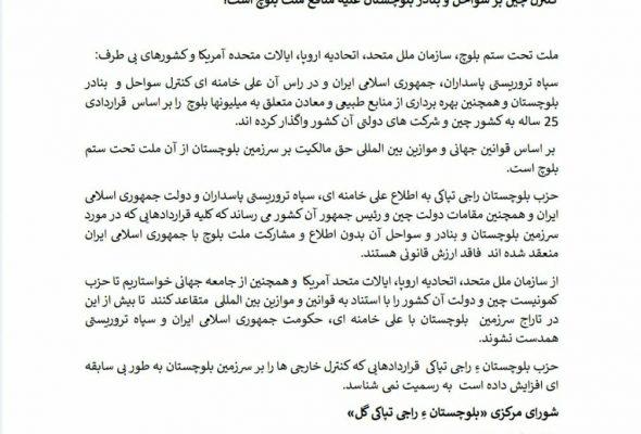 کنترل چین بر سواحل و بنادر بلوچستان علیه منافع ملت بلوچ است