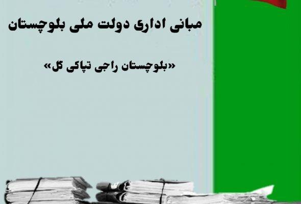 مبانی اداری دولت بلوچستان
