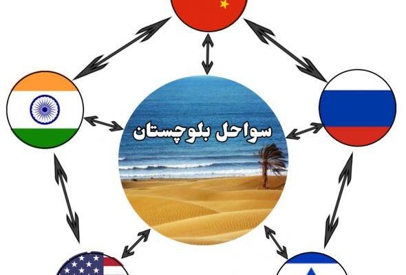 سواحل بلوچستان صحنه نبرد جدید ابرقدرتها