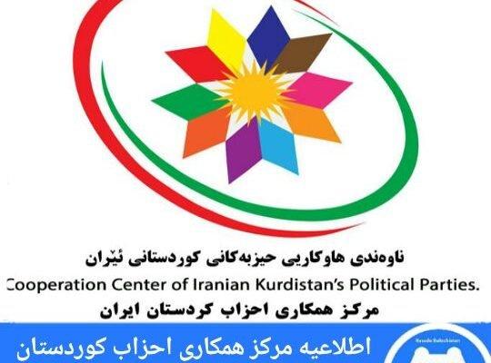 اطلاعیە مرکز همکاری احزاب کوردستان ایران در محکومیت اعلام وصول طرح تقسیم بلوچستان و سیستان