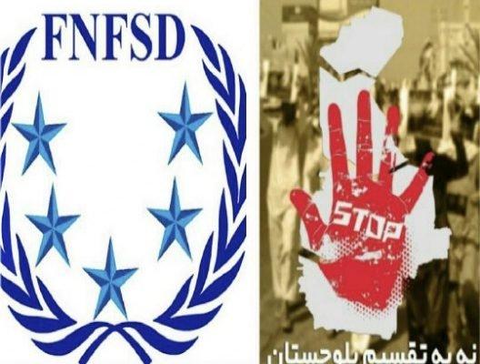 """جبهه ملل برای حق تعیین سرنوشت""""ایران""""، تقسیم بلوچستان را بشدت محکوم مینماید"""