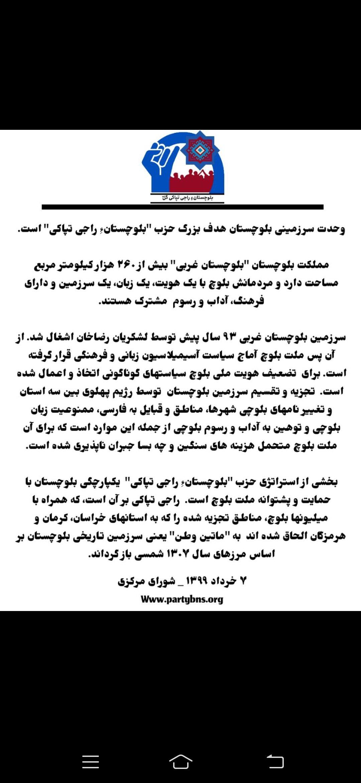 """وحدت سرزمینی بلوچستان هدف بزرگ حزب """"بلوچستانءِ راجی تپاکی"""" است"""