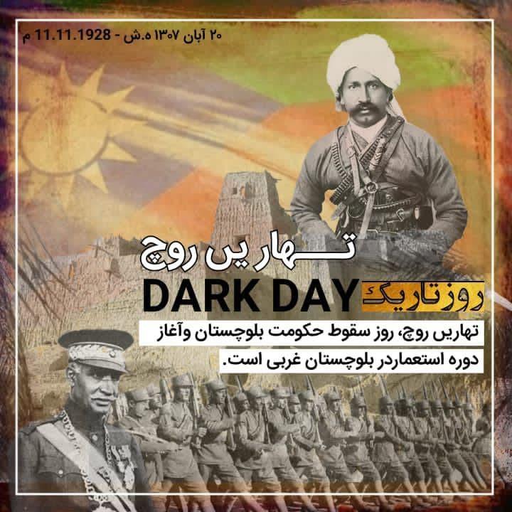 بیستم آبان ماه روزی تاریک در تاریخ بلوچستان!