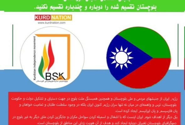 جنبش استقلال طلبان کوردستان: نگذاریم بلوچستان تقسیم شدە را دوبارە و چندبارە تقسیم کنند