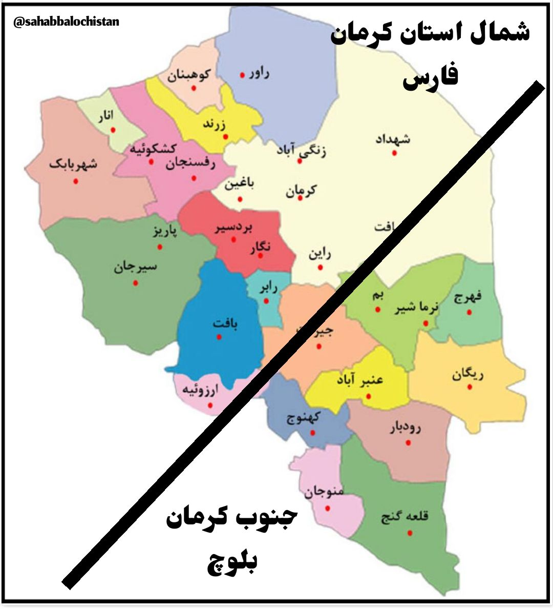 شعب ابی طالب، تحریم اقتصادی بلوچ (نمونه کرمان)  حبیب الله سربازی بلوچ