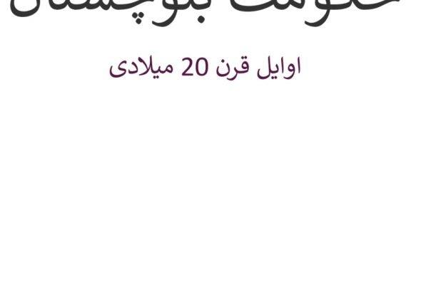 صعود و سقوط حکومت بلوچستان – اوایل قرن ۲۰ میلادی – فایل pdf