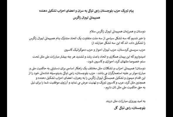 پیام تبریک حزب بلوچستان راجی تپاکی بہ سران و اعضای احزاب تشکیل دھندہ ھمپیمانی لیبرال زاگرس