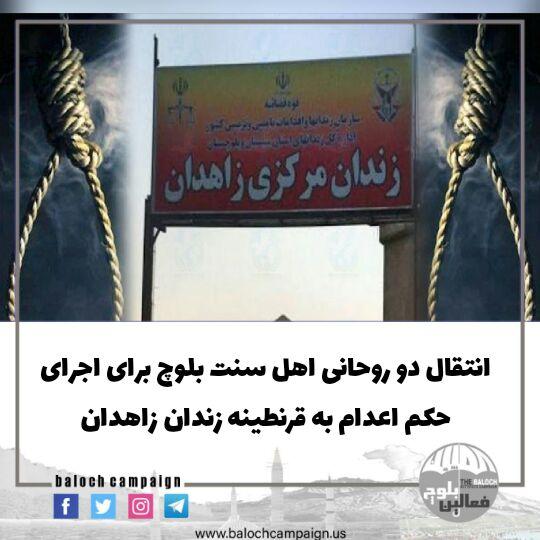 انتقال دو روحانی اهل سنت بلوچ برای اجرای حکم اعدام به قرنطینه زندان زاهدان