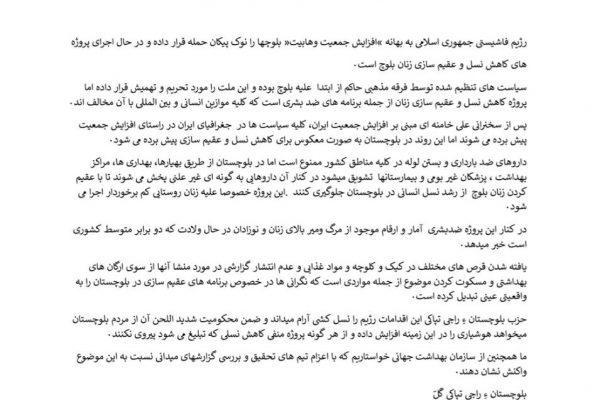 تلاش برای عقیم کردن زنان بلوچ نسل کشی آرام است!