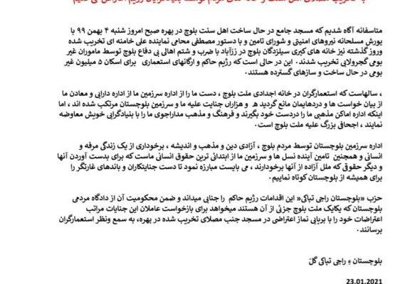به تخریب مصلای اهل سنت و خانه های مردم توسط بنیادگرایان رژیم اعتراض می کنیم !