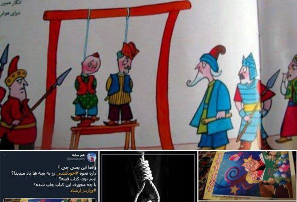 بررسی علل افزایش خودکشی کودکان در جغرافیای ایران