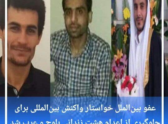 عفو بینالملل خواستار واکنش بینالمللی برای جلوگیری از اعدام هشت زندانی بلوچ و عرب شد