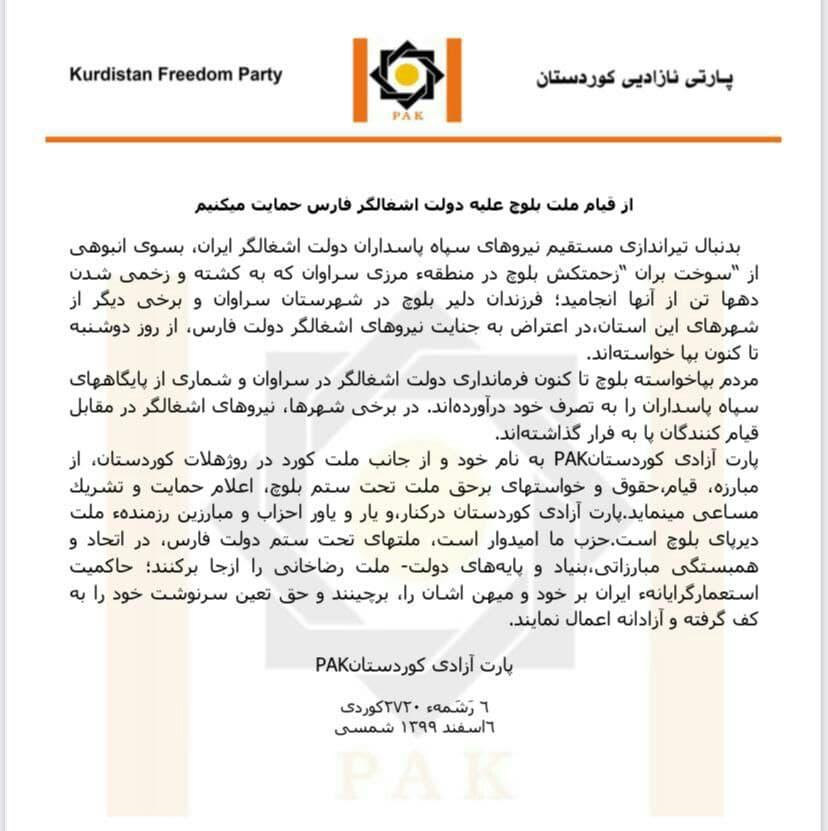 بیانیه حزب آزاد کردستان از قیام ملت بلوچ