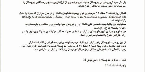 با اعتصاب سراسری رژیم را در مورد جنایت سراوان پاسخگو کنیم