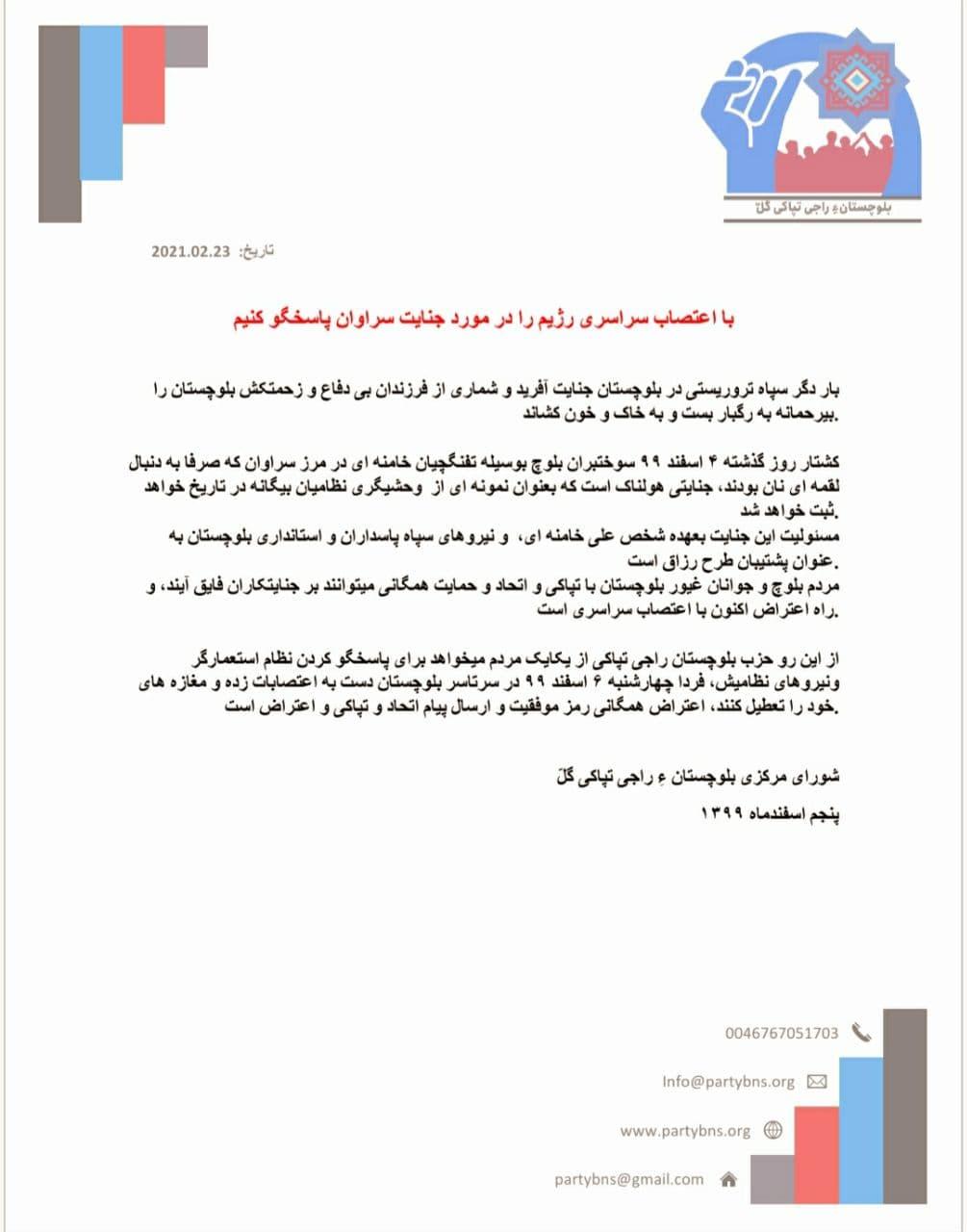 با اعتصاب سراسری رژیم را در مورد جنایت سراوان پاسخگو کنیم !