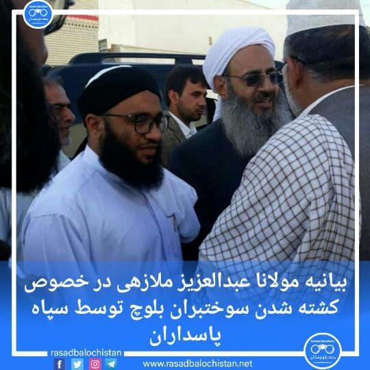 بیانیه مولانا عبدالعزیز ملازهی در خصوص کشته شدن سوختبران بلوچ توسط سپاه پاسداران