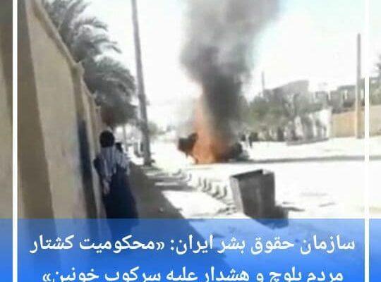 سازمان حقوق بشر ایران: «محکومیت کشتار مردم بلوچ و هشدار علیه سرکوب خونین»