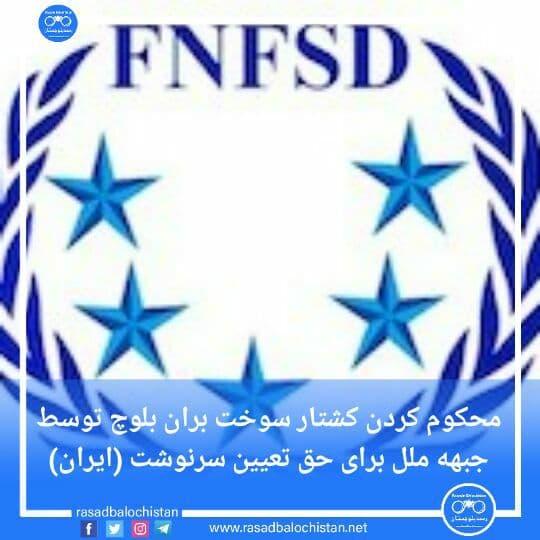 محکوم کردن کشتار سوخت بران بلوچ توسط جبهه ملل برای حق تعیین سرنوشت (ایران)