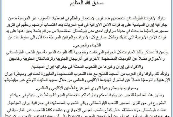 هشت گروه و ائتلاف وجبهه عربی از عراق، سوریه، یمن و احواز طی بیانیه مشترکی جنایت های اخیر ایران در بلوچستان را محکوم کردند