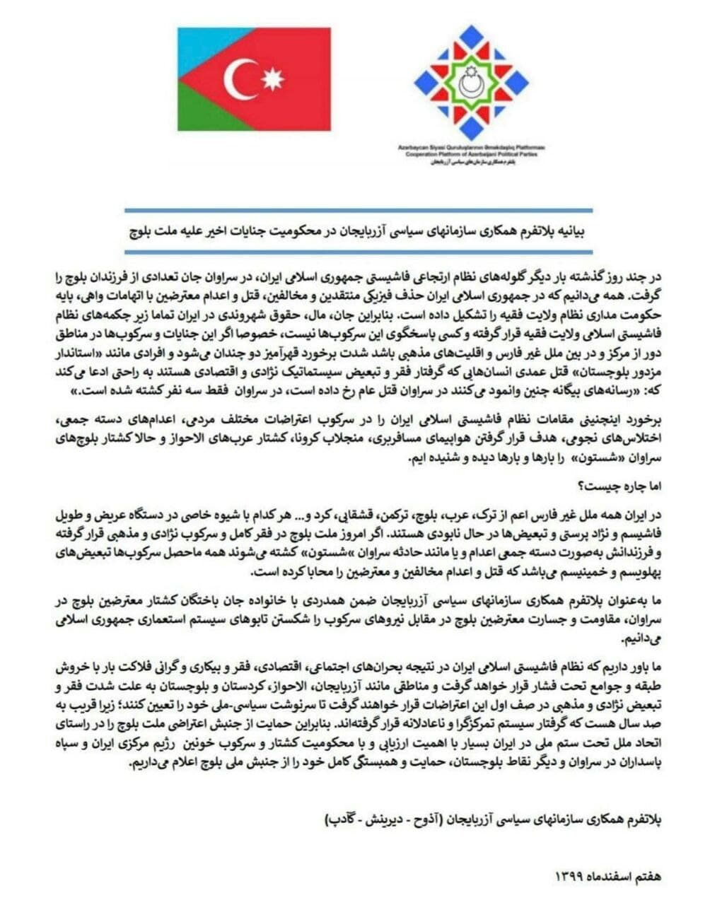 بیانیه پلاتفرم همکاری سازمانهای سیاسی آزربایجان در محکومیت جنایات اخیر علیه ملت بلوچ