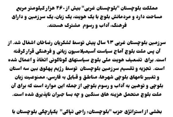 """وحدت سرزمینی بلوچستان هدف بزرگ حزب """"بلوچستانءِ راجی تپاکی"""" است."""