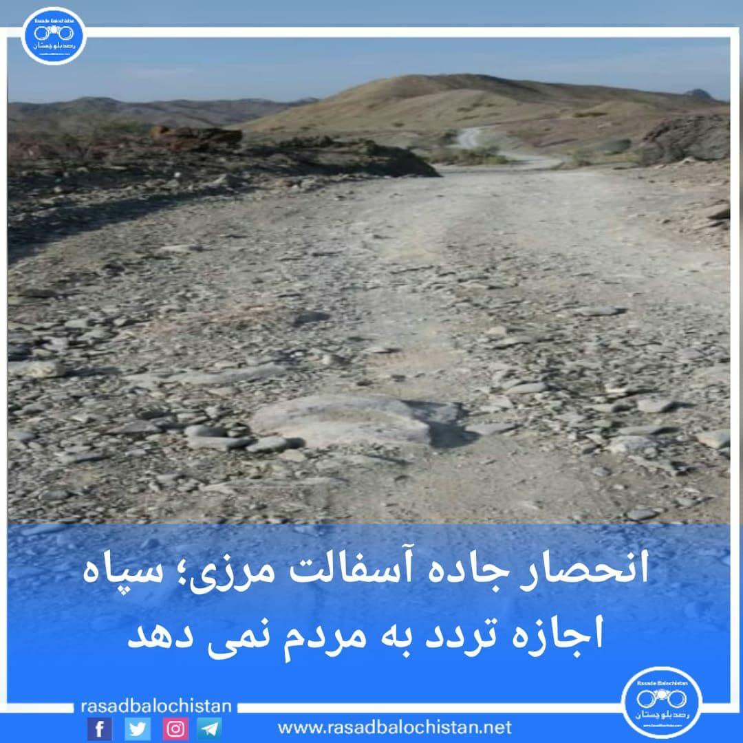انحصار جاده آسفالت مرزی؛ سپاه اجازه تردد به مردم نمی دهد
