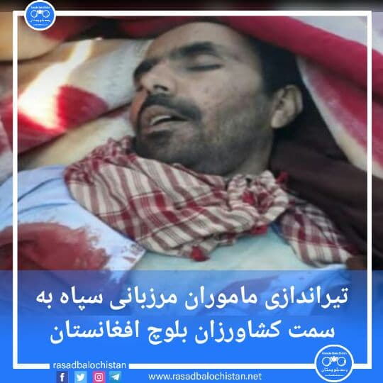 تیراندازی ماموران مرزبانی سپاه به سمت کشاورزان بلوچ بلوچستان شمالی