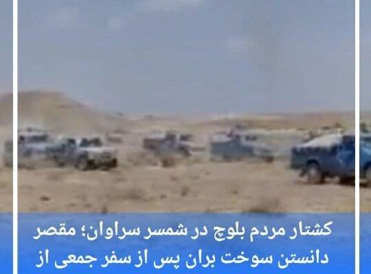 کشتار مردم بلوچ در شمسر سراوان؛ مقصر دانستن سوخت بران پس از سفر جمعی از نمایندگان مجلس