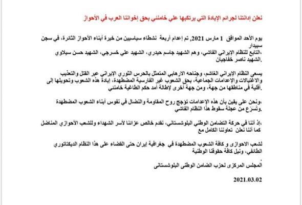 نعلن إدانتنا لجرائم الإبادة التي يرتكبها علي خامنئي بحق إخواننا العرب في الأحواز