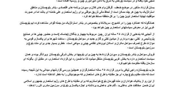 قرارداد ۲۵ ساله ایران_چین علیه منافع ملی بلوچ است!