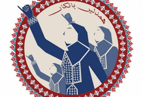 سازمان همدلیں بانُکاں، در راستای آگاهی بخشی به زنان و دختران بلوچ و دفاع از حقوق آنها در سال ۹۸ تاسیس و فعالیت در حوزه زنان را آغاز کرده است
