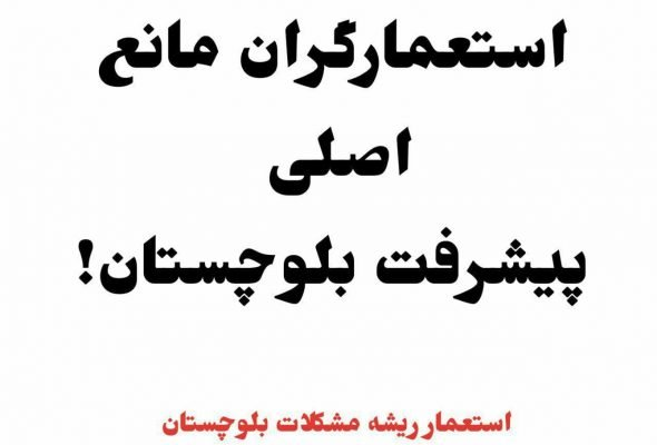 استعمارگران مانع اصلی پیشرفت بلوچستان !