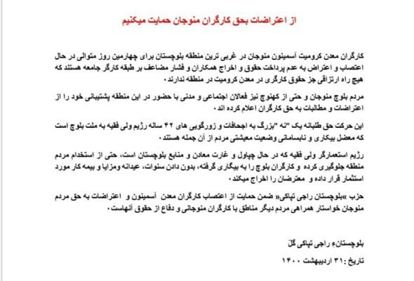 از اعتراضات بحق کارگران منوجان حمایت میکنیم!