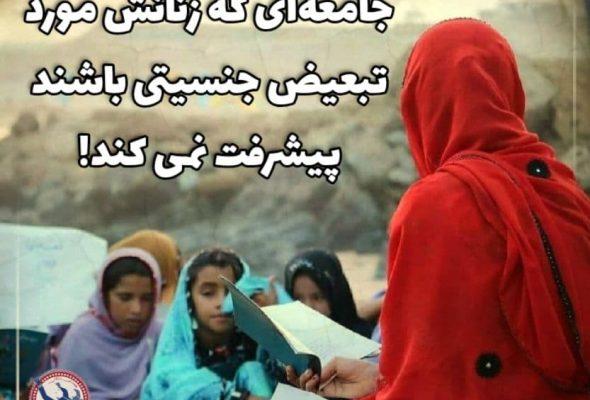 جامعهای که زنانش مورد تبعیض جنسیتی باشند پیشرفت نمی کند!