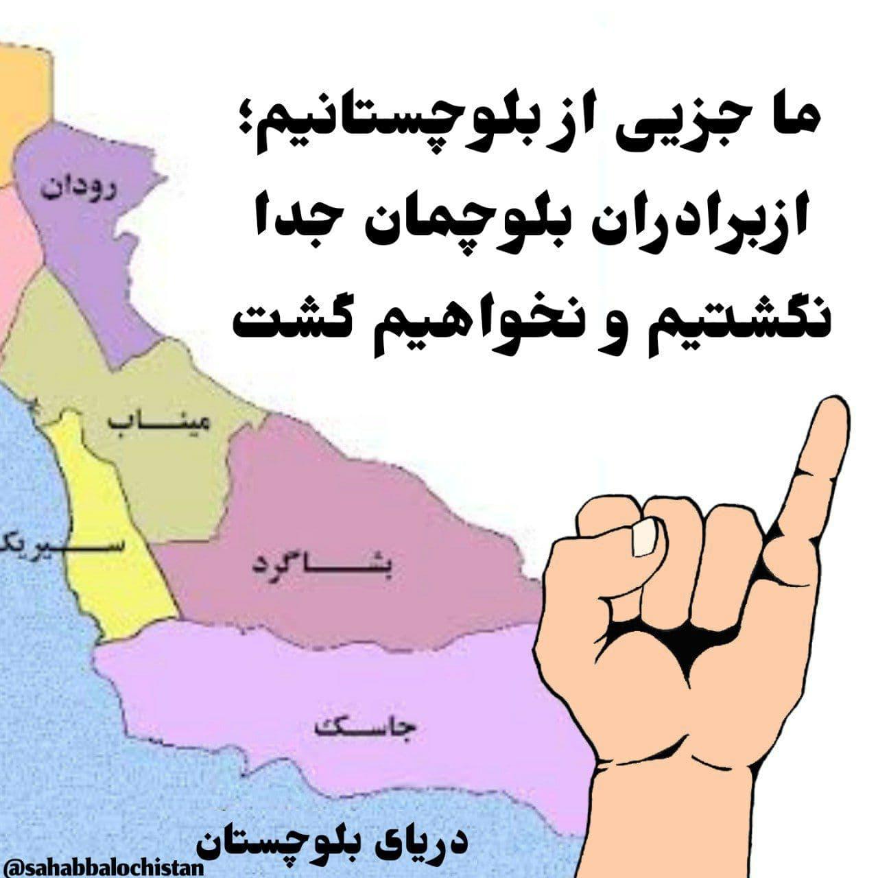 ما جزئی از بلوچستانیم. از برادران بلوچمان جدا نگشتیم ونخواهیم گشت