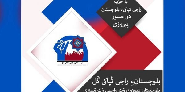 یک سال گذشت | گذارش یک ساله حزب بلوچستان راجی تپاکی