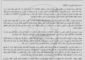 بیانیه هشدار سهاب در خصوص برنامه ترور شخصیت های اهل سنت توسط سپاه پاسداران
